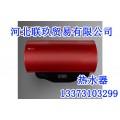 邯郸热水器 专业热水器就找河北联玖贸易