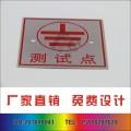 铝板腐蚀标牌 腐蚀标识牌 设备安全腐蚀牌 腐蚀点漆标牌