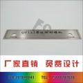 腐蚀铜板标牌 安全腐蚀牌 设备设备提示牌 拉丝腐蚀标牌
