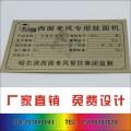 腐蚀铜质标牌 腐蚀安全牌 不锈钢腐蚀标牌 腐蚀铝制标牌