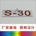 进口铝制标牌 安全丝印牌 机械设备印刷牌 背胶印刷标牌