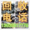 废旧电缆回收公司成都废旧电力电缆回收
