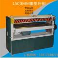 1米5壓刨 單面重型壓刨 木工壓刨定做廠