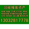 成都废旧物资回收公司电话13032817778