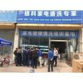 河北邢台家电清洗服务需求旺盛,小本创业开店加盟项目