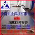 西南铝6061t6铝板厂家