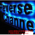丰台新宫广告招牌制作,低价发光字制作,吸塑灯箱制作价格