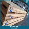 高品质5A06铝板 美国进口5A06铝圆棒