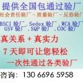 江苏Altria验厂咨询渭南三明AMD验厂咨询公司