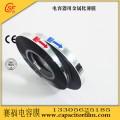 8D厚度的电容器薄膜供应商