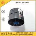 8B厚度的电容器薄膜供应商