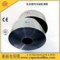 7B厚度的电容器薄膜供应商