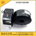 6D厚度的电容器薄膜供应商