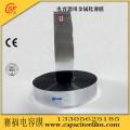 6B厚度的电容器薄膜供应商