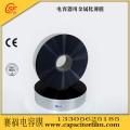 8.6厚度的电容器薄膜供应商