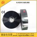 规格100MM电容器薄膜供应商