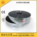 规格130MM电容器薄膜供应商