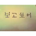供應韓語筆譯翻譯
