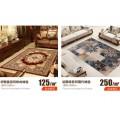 家用地毯定制