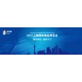 2017上海國際物業展6月在滬舉行