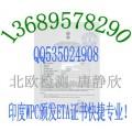 深圳申請手機WPC認證流程資料wifi無線路由ETA認證