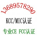 藍牙音響KC認證流程鋰電池UN38.3測試運輸MSDS報告