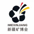 第十屆新疆國際礦業與裝備博覽會(新疆礦博會)