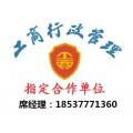 2017年唐河注册公司流程_唐河代理记账报税多少钱?