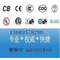 蓝牙耳机TELEC认证锂电池BC认证传真服务器KC认证