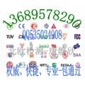 网络机顶盒FCC认证高清播放器KC认证日本电波法MIC认证