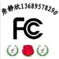 鼠标键盘FCC认证锂电池BC认证加州能效CEC认证机构