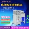 25升溶剂回收机,25升容量废溶剂回收装置
