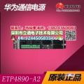 華為ETP4890-A2嵌入式電源 48V通信電源質量放心