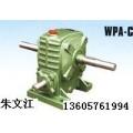 供应WPA WPO WPDA等系列蜗轮蜗杆减速机