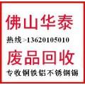 广州废铝合金回收-佛山专业废铝回收公司