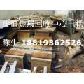 高埗回收废模具公司,废铁,废铝高价,东莞废品回收公司.