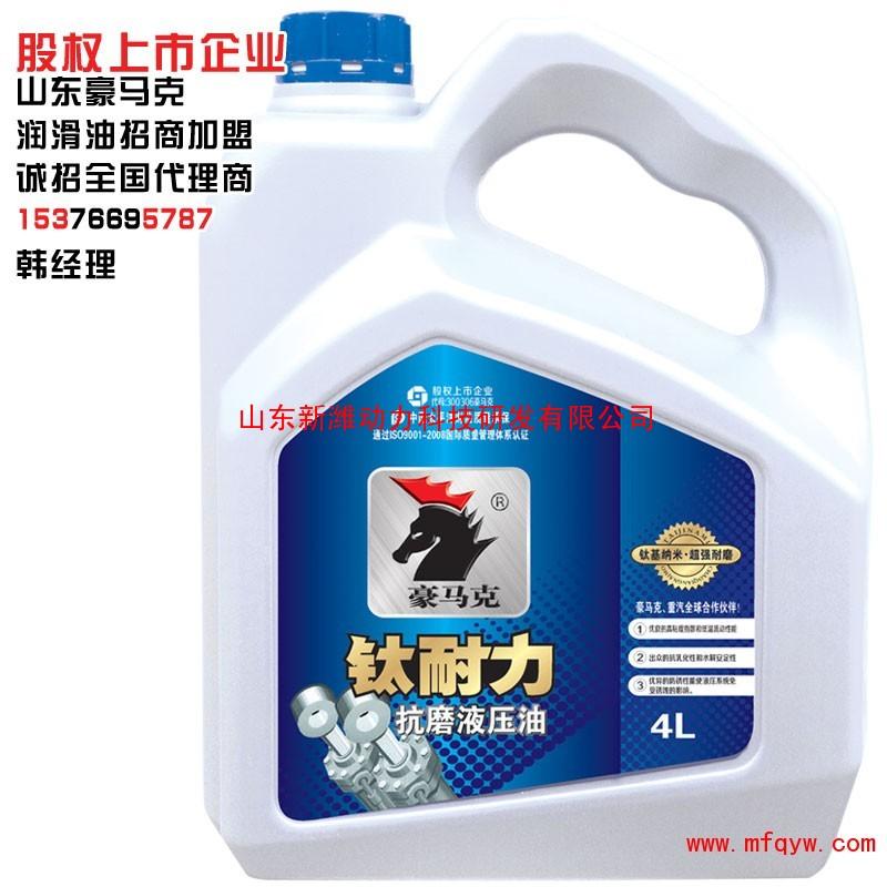 潍坊淄博东营抗磨液压油厂家首选豪马克润滑油公司