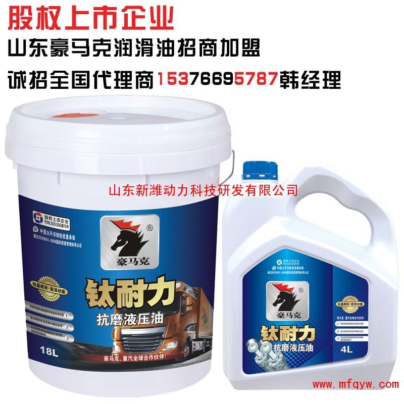 山东临沂菏泽莱芜抗磨液压油厂家豪马克润滑油最专业