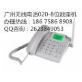广州白云云城南四路安装电话报装无线固话