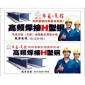 高頻焊接H型鋼生產廠家銷售電話
