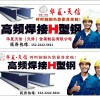 天津高頻焊H型鋼唐天經理
