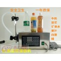 YH-500食品級定量灌裝機白酒飲料礦泉水精油酒精灌裝機