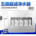 家用新款纯水机RO反渗透净水器五级过滤