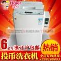 海尔XQB60-M1268自动波轮投币洗衣机6公斤热销