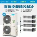 北京美的中央空调系列销售网站专卖店