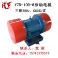 YZU-10-5 0.5kw三相异步电动机|JZO振动电机