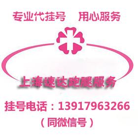 上海长海医院专家李平 王东 施新岗 叶萍预约代