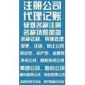 上海投资管理咨询公司转让