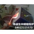 供应熔铜化铜铸造中频熔炼炉设备-黄铜熔化炉紫铜熔化炉