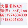 南京大量求購ACF